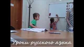 Уроки русского в языковой школе, Новосибирск