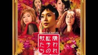 혐오스런 마츠코의 일생 Soundtrack - 11.USO