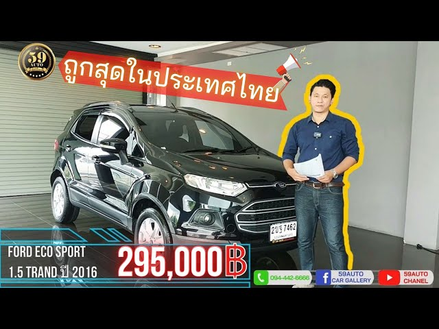 ECO SPORT 1.5 TRAND 2015 ถูกสุดในไทย! l 59auto channel