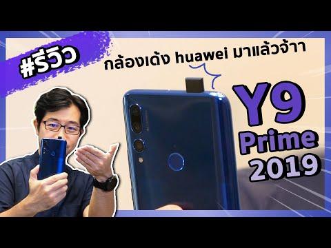 รีวิว Huawei Y9 Prime 2019 เด็ดไม่แพ้รุ่นเดิม มาพร้อมกล้องหน้าเด้ง   กล้องหลัง 3 ตัว | ดรอยด์แซนส์ - วันที่ 26 Jun 2019