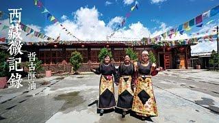 《西藏微记录》—  小两口的农家乐 | CCTV