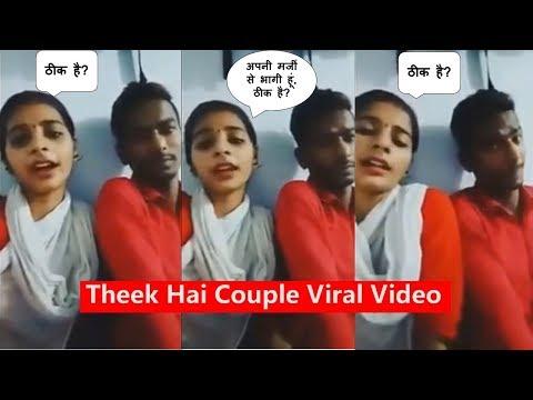 Facebook Viral Meme Couple Comedy Video ठीक है?