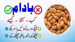 Badam Khane ke Fayde - Best Time To Eat Almond