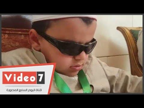 طفل كفيف عمره ثمانى سنوات يحفظ القرآن كاملا.. ومثله الأعلى الشعرواى