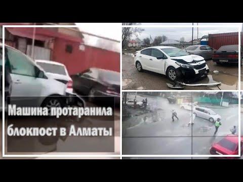 Машина протаранила блокпост в Алматы | Новости Казахстана