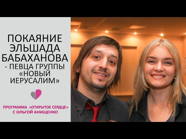 Свидетельство музыканта, Эльшада Бабаханова из группы «Новый Иерусалим» и его жены, Анны.