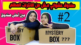 صندوق عشوائي 2# مش من الانترنت المظلم 🙈 صندوق هيا 😱 MYSTERY BOX NOT FROM DARK WEB