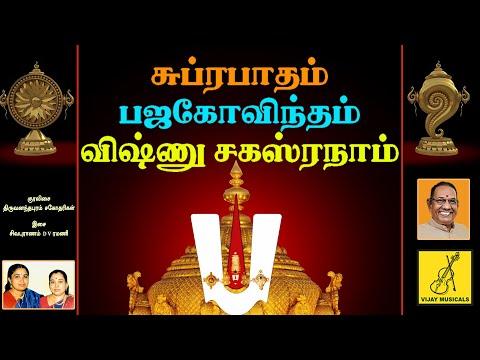 Suprabhatham - Bhaja Govindam & Vishnu Sahasranamam - JukeBox || Perumal || Vijay Musicals