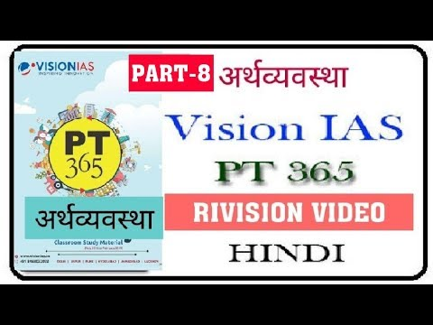 PT 365 VISION IAS MAGAZINE ECONOMY(अर्थव्यवस्था) IN HINDI - CURRENT AFFAIRS  - UPSC/65th BPSC - P8
