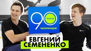 Евгений Семененко 90 секунд челлендж