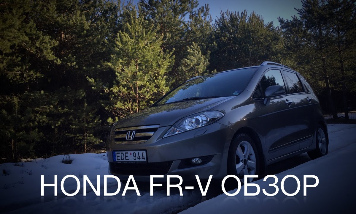 Honda FR-V 2016 Обзор, Отзыв Пользователя, Тест Драйв