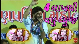 new 2017 gaman santhal at khardosan program full hd gujarati 2017