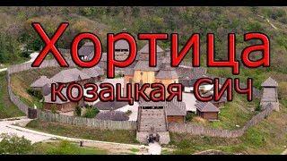 Экскурсия на Хортицу , козацкая Сич Excursion to the Khortitsa Cossack Sich
