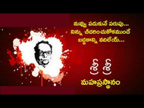 Sri Sri Mahaprasthanam Download
