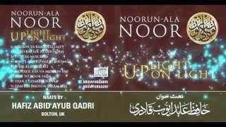 New Naat Album 2015 Promo | Abid Ayub Qadri