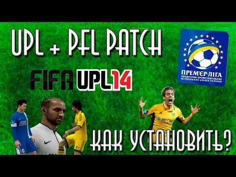 Как установить УПЛ ПАТЧ для FIFA 14   UPL Patch