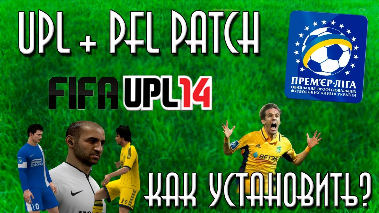 Mods]fifa 14 upl (ukrainian premier league) + pfl / фифа 14.
