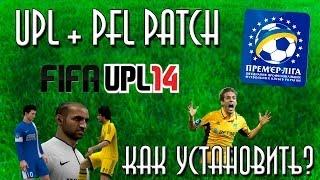 Как установить УПЛ ПАТЧ для FIFA 14 | UPL patch(Ссылки использыванные в видео: 1. http://u.to/ibZuBQ 2. http://u.to/5K76Bg 3. http://link.ac/2KiA9 | http://yadi.sk/d/Ia_cLSgLDQkrQ △ Подпишись,..., 2014-04-14T18:09:59.000Z)