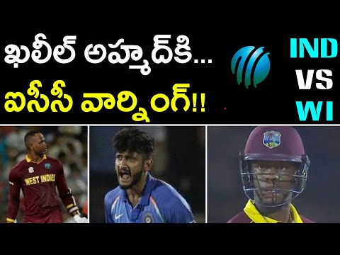 India Vs West Indies 2018,4th ODI: Khaleel Ahmed Receives Alerts From ICC | Oneindia Telugu