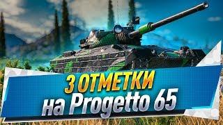 3 отметки на Progetto 65