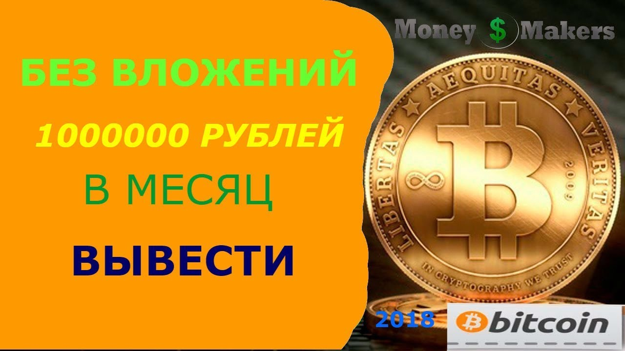 Заработок в интернете как заработать биткоин сатоши без вложений курс цен доллар франк форекс онлайн