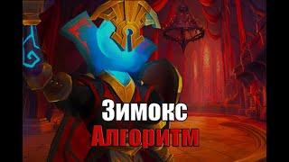 Zymox Mythic by Algorithm / Зимокс Мифик l Алгоритм