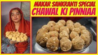 Chawal ke Laddu | Chawal ki Pinni | Rice Flour Ladoo | Makar Sankranti Special Recipes