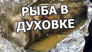 Как приготовить рыбу в духовке. Запеченная рыба. Запечь легко рецепт рыбы от Ивана!