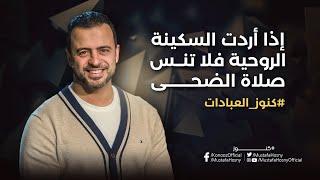 إذا أردت السكينة الروحية فلا تنس صلاة الضحى - مصطفى حسني
