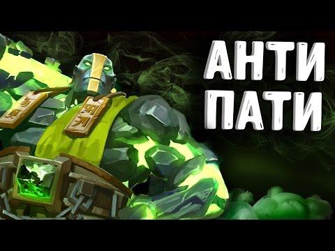 видео: УГАРАЕМ ПАТИ 5 ЗЕМЕЛЯ ДОТА 2 - earth spirit dota 2