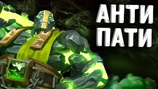УГАРАЕМ ПАТИ 5 ЗЕМЕЛЯ ДОТА 2 - EARTH SPIRIT DOTA 2