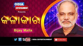 KALAKAR || Bijay Malla || Odia Entertainment