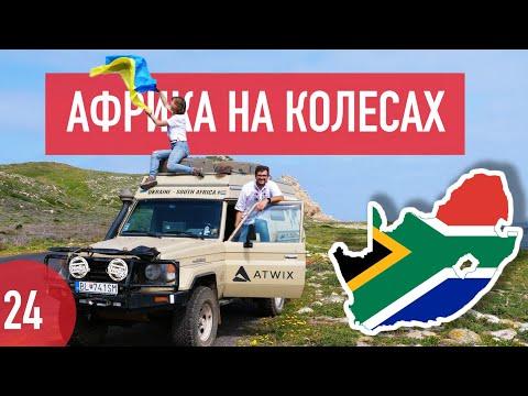Африка на колесах. 24 Серия: Кейптаун, ЮАР, финиш и встреча с Энком