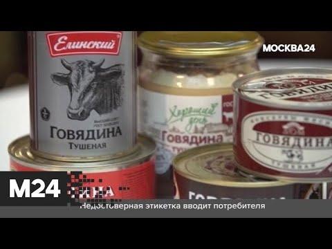"""Городской стандарт"": тушенка - Москва 24"
