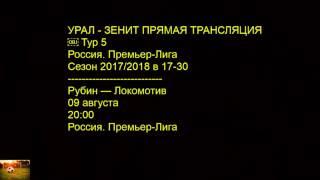 Расписание 09.08.2017 Россия. Премьер-Лига Сезон 2017/2018 Тур 5