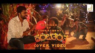 Beda Hogu Cover Video | Panchtantra | Yogaraj Bhat | V Harikrishna | Vasuki Vaibhav