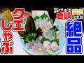 長崎壱岐遠征GOTO贅沢2泊3日企画#最終回