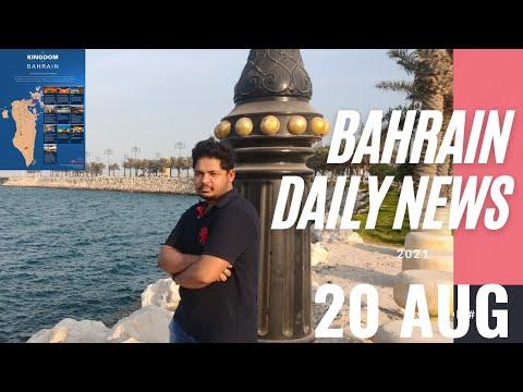 Bahrain Daily News 20 August #bahrain #news #dailynews #updates