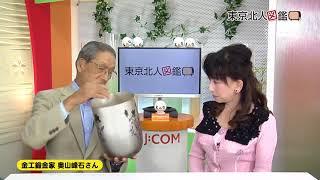 竹腰友正 - JapaneseClass.jp