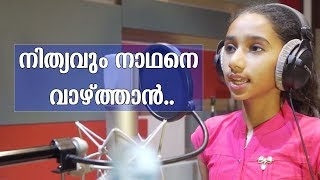 Nithyavum Nadhane | Angel Maria | New Malayalam Christian Devotional Song | God Loves You