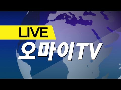 [목포-부산 이원 생중계] 세월호, 1081일만의 귀환-민주당 대선후보 영남권 경선
