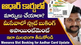How to Book Appointment for Aadhar Update in Telugu | How to Slot Booking for Aadhar Update Meeseva Thumb