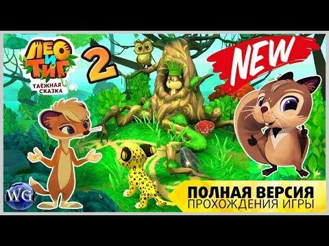 Лео и Тиг 2  игра Таежная сказка Полная версия прохождения видео для детей играть онлайн скачать