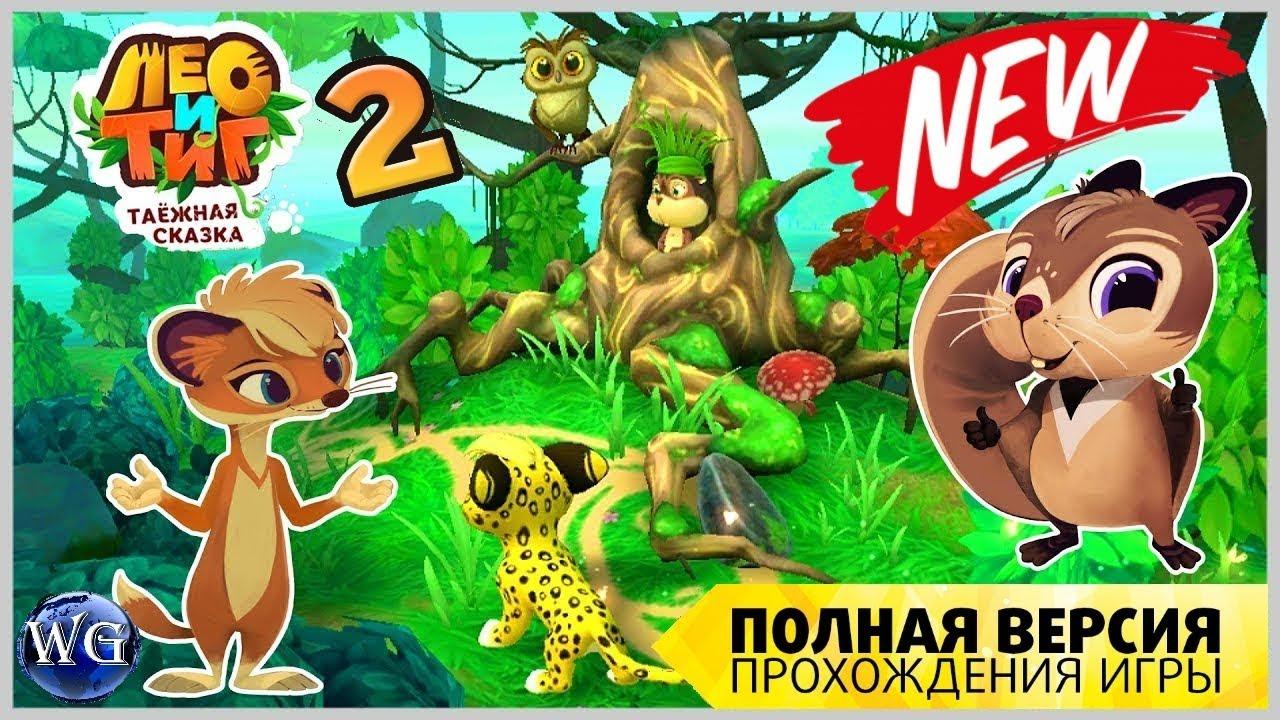 Лео и Тиг 2 игра Таежная сказка Полная версия прохождения ...