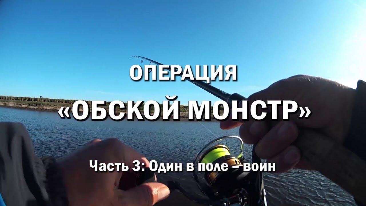 """ОПЕРАЦИЯ """"ОБСКОЙ МОНСТР""""  Часть 3: """"Один в поле - воин"""""""