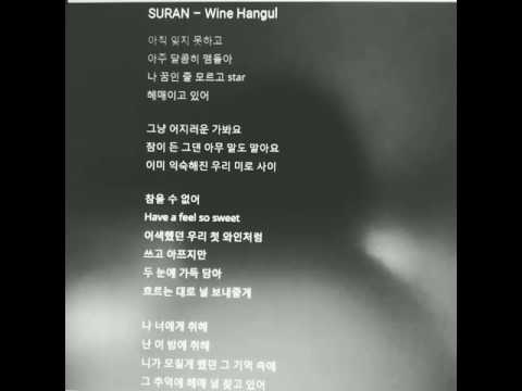 [Short Cover] Suran ft. ChangMo (Prod. Suga) - WINE/ If I Get Drunk Today