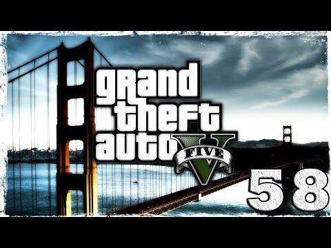 Смотреть прохождение игры Grand Theft Auto V. Серия 58 - Выжить любой ценой.