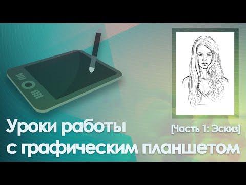 Уроки работы с графическим планшетом [Часть 1: Эскиз]