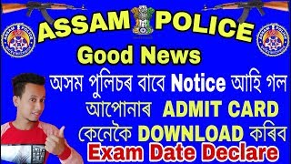 Assam Police admit card download Grade III post.