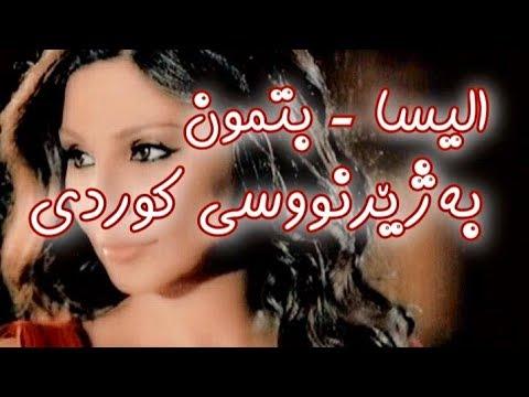 اليسا - بتمون بەژێرنووسی كوردی  Elissa - Betmoun Kurdish Subtitle